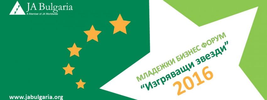 """55 младежки стартъпа на JA Bulgaria  участват в бизнес форума """"Изгряващи звезди"""""""