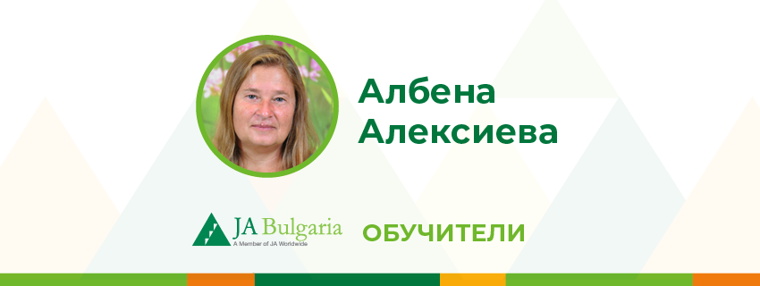 Албена Алексиева
