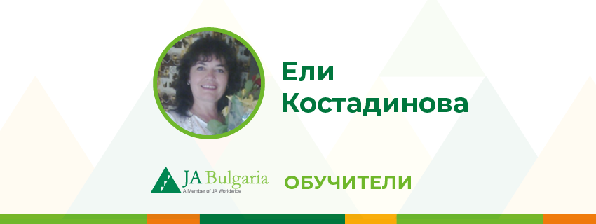 Ели Костадинова