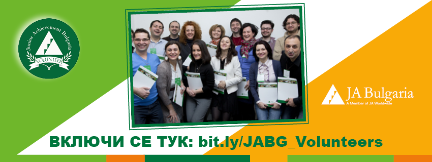 ТЪРСЯТ СЕ. JA България набира бизнес доброволци