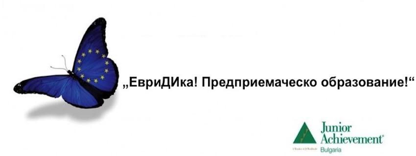 """""""ЕвриДИка! Предприемаческо образование!"""""""