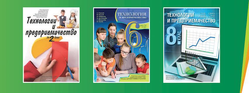 Учебниците ни за 2., 6. и 8. клас по технологии и предприемачество са окончателно одобрени от МОН