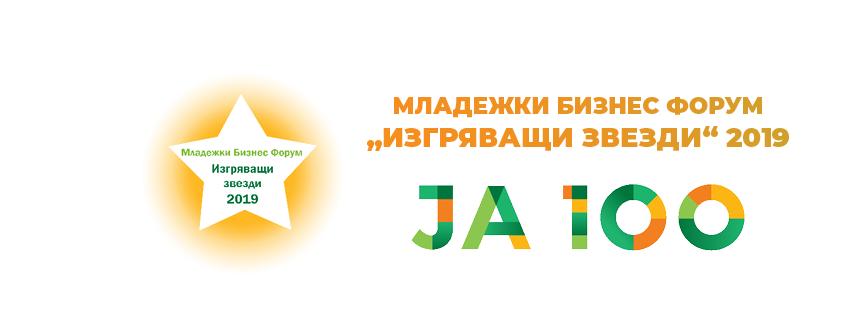 """44 младежки стартъпи ще се представят от 8 до 10 юни в бизнес форума """"Изгряващи звезди"""" на JA България"""