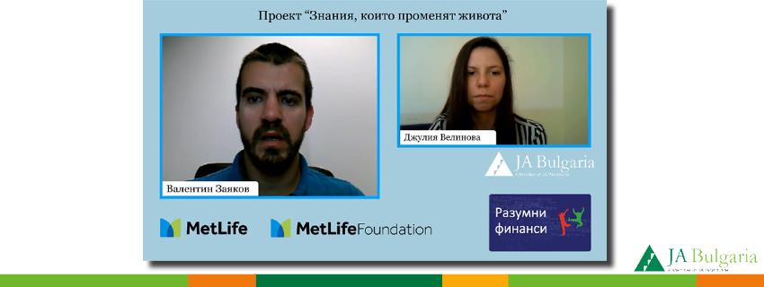 """""""Знания, които променят живота"""" – онлайн уроци и финансов иновационен лагер"""