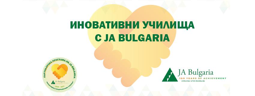 JA Bulgaria в подкрепа на Иновативните училища