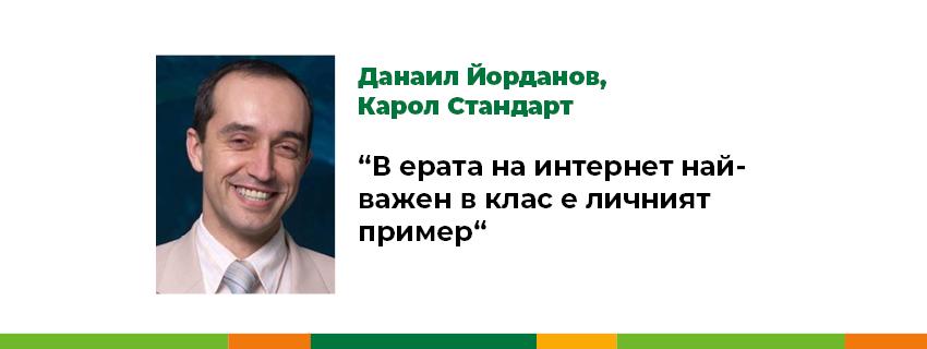 """Данаил Йорданов от Карол Стандарт: """"В ерата на интернет най-важен в клас е личният пример"""""""