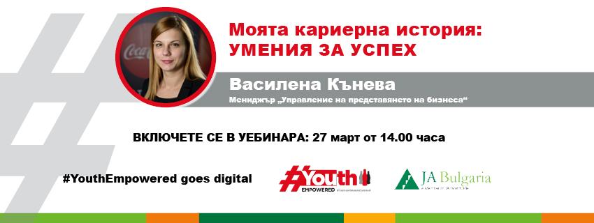#YouthEmpowered goes digital. Уебинар