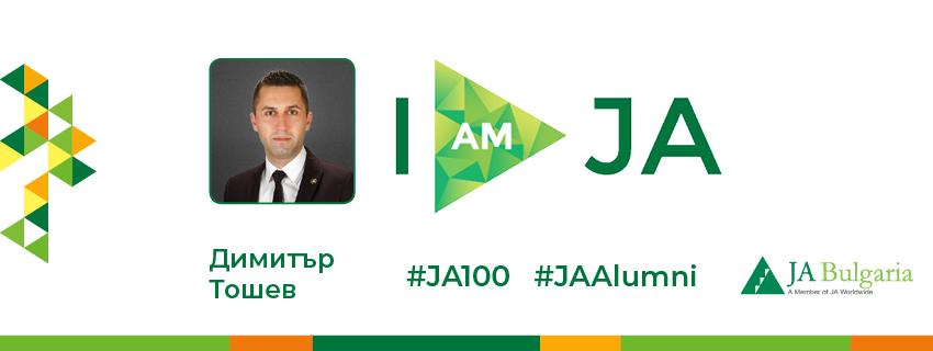 I am JA - Димитър Тошев от Paysafe Bulgaria
