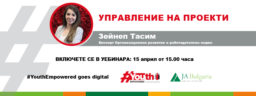 #YOUTHEMPOWERED GOES DIGITAL. УЕБИНАР