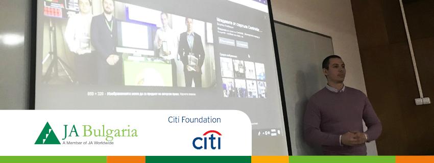 Стартира курс по предприемачество, подкрепен от фондация Сити