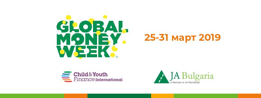 Включете се в Световната седмица на парите 25-31 март 2019