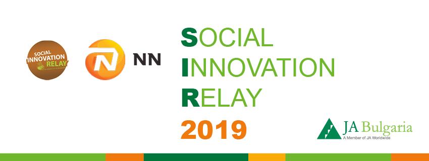 """Oткрита е регистрацията за участие в международно онлайн състезание """"Социални иновации"""" (Social Innovation Relay)"""