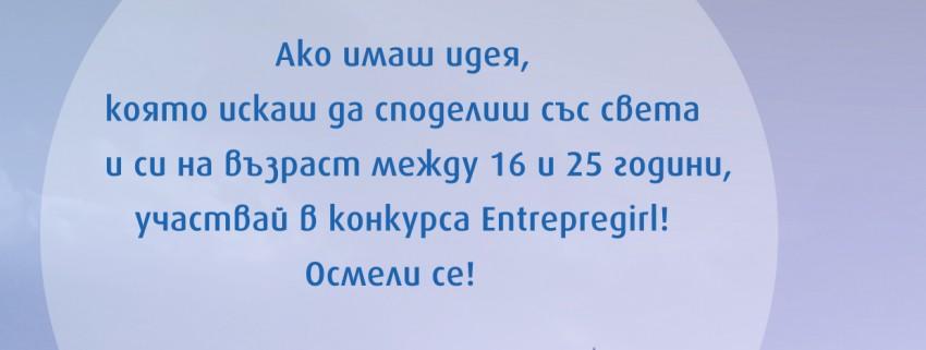 Включи се в Entrepregirl - конкурс, насочен към развиване на предприемачеството сред младите момичета