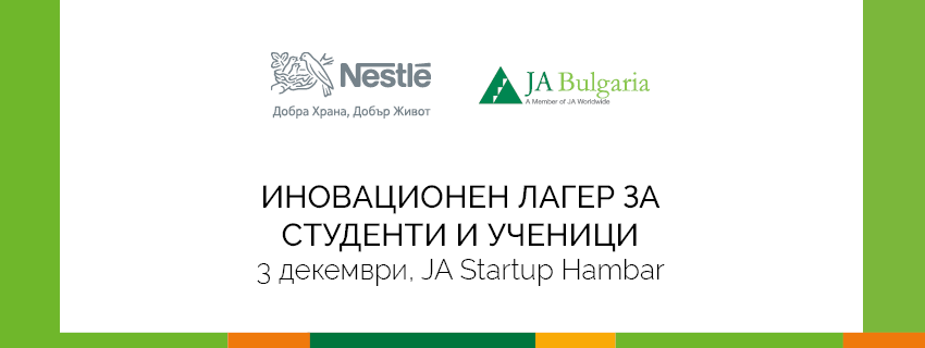 Нестле и JA Bulgaria с покана за студенти и ученици