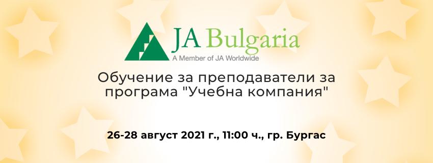 """Покана за включване на учители в обучение по програма """"Учебна компания"""" на Джуниър Ачийвмънт България"""