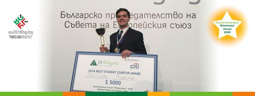 Георги Мутафчиев за успеха в JA StartUp