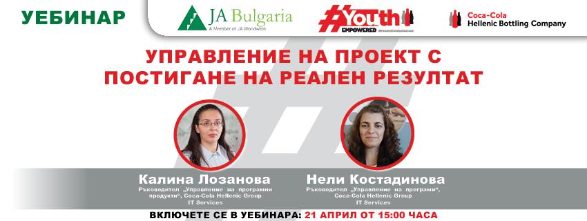 #YouthEmpowered 2021. Управление на проект с постигане на реален резултат