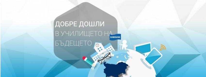 Стартират обученията за обучители по платформата Smart Classroom на Samsung