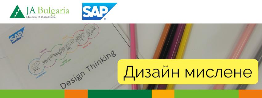 Обучение по дизайн мислене за подобряване на бизнес идеи