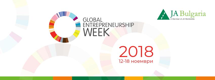 Стартира регистрацията за участие в Световната седмица на предприемачествотото, 12-18 ноември 2018