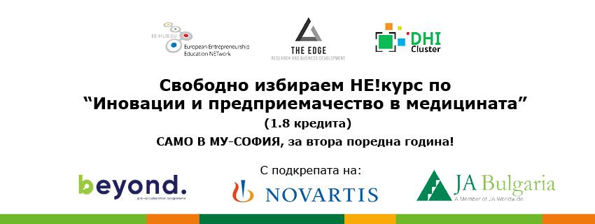 JA Bulgaria стартира курс по иновации и предприемачество в МУ-София