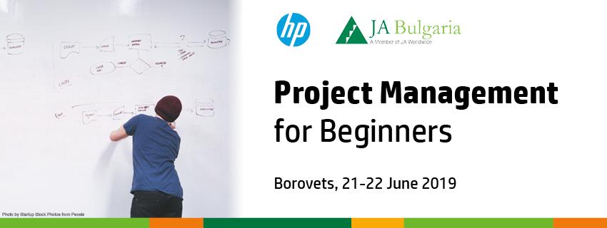 Включете се в обучение за работа с проекти с HP Bulgaria