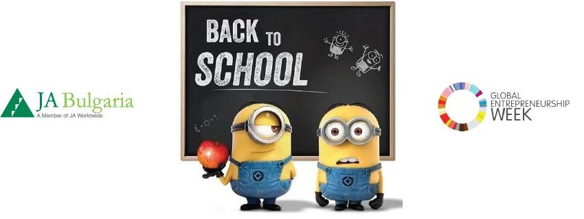 JA България Ви кани обратно в училище!  Световна седмица на предприемачеството  2016 г.