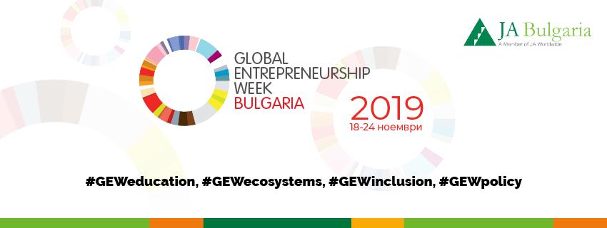 Предстои дванадесетото издание на Световната седмица на предприемачеството в България